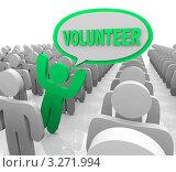 """Купить «Слово """"соискатель"""" (волонтер) в овальной выноске, исходящей от зеленого человечка среди серых», иллюстрация № 3271994 (c) Chris Lamphear / Фотобанк Лори"""