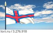 Купить «Флаг Фарерских островов, развевающийся на фоне неба», видеоролик № 3276918, снято 21 февраля 2012 г. (c) Михаил / Фотобанк Лори