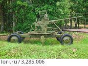 Купить «Автоматическая зенитная  пушка 37-мм (АЗП)», эксклюзивное фото № 3285006, снято 19 июня 2010 г. (c) Алёшина Оксана / Фотобанк Лори