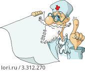 Купить «Стилизованный рисунок доктора с листом бумаги», иллюстрация № 3312270 (c) Vasiliev Sergey / Фотобанк Лори