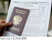 Купить «Избирательный бюллетень и российский паспорт», фото № 3314490, снято 4 марта 2012 г. (c) Александр Подшивалов / Фотобанк Лори
