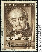 Почтовая марка,посвящённая М.С.Щепкину.1963 год. Стоковая иллюстрация, иллюстратор АЛЕКСАНДР МИХЕИЧЕВ / Фотобанк Лори