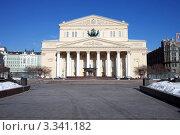 Купить «Москва. Большой театр», эксклюзивное фото № 3341182, снято 7 марта 2012 г. (c) Яна Королёва / Фотобанк Лори