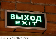 Купить «Выход. Exit. Светящееся табло на кирпичной стене (над дверью)», эксклюзивное фото № 3367782, снято 10 марта 2012 г. (c) Щеголева Ольга / Фотобанк Лори