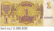 Купить «Купюра 1 латвийский рубль образца 1992 года. Лицевая сторона», фото № 3380830, снято 12 марта 2012 г. (c) Алексей Семенушкин / Фотобанк Лори