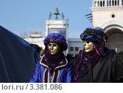 Купить «Венецианский карнавал», фото № 3381086, снято 12 февраля 2012 г. (c) Татьяна Лата / Фотобанк Лори