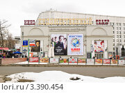 """Купить «Кинотеатр """"Художественный"""" на Арбатской площади», эксклюзивное фото № 3390454, снято 28 марта 2012 г. (c) Алёшина Оксана / Фотобанк Лори"""