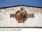 Серп и молот - символ СССР на старой обшарпанной стене (2012 год). Редакционное фото, фотограф Александр Новиков / Фотобанк Лори