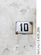 Купить «Табличка на доме, десять», фото № 3439286, снято 22 февраля 2010 г. (c) Lasse Kristensen / Фотобанк Лори