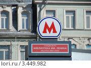 """Купить «Буква """"М"""" (Станция метро """"Библиотека имени Ленина"""") на фоне дома.  Москва», эксклюзивное фото № 3449982, снято 6 апреля 2012 г. (c) lana1501 / Фотобанк Лори"""