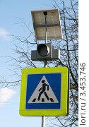 """Купить «Дорожный знак """"Пешеходный переход"""" и система импульсной индикации на базе светофора на солнечной батарее (солнечный светофор)», эксклюзивное фото № 3453746, снято 17 апреля 2012 г. (c) Щеголева Ольга / Фотобанк Лори"""
