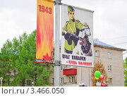 """Купить «Плакат """"Враг коварен - будь начеку""""», эксклюзивное фото № 3466050, снято 9 мая 2011 г. (c) Алёшина Оксана / Фотобанк Лори"""