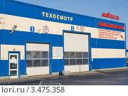 Купить «Пункт технического осмотра», эксклюзивное фото № 3475358, снято 28 апреля 2012 г. (c) Александр Щепин / Фотобанк Лори