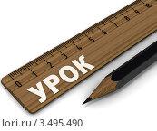 Купить «Линейка с надписью УРОК и карандаш», иллюстрация № 3495490 (c) WalDeMarus / Фотобанк Лори