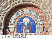 Мозаичная иконка Преподобного Сергия на стене Владимирского собора. Стоковое фото, фотограф Хромушин Тарас / Фотобанк Лори