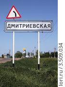 Станица Дмитриевская. Стоковое фото, фотограф Игорь Веснинов / Фотобанк Лори