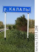 Река Калалы. Стоковое фото, фотограф Игорь Веснинов / Фотобанк Лори