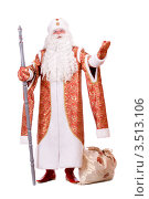 Купить «Весёлый Дед Мороз с посохом и мешком подарков на белом фоне», фото № 3513106, снято 28 ноября 2010 г. (c) Сергей Сухоруков / Фотобанк Лори