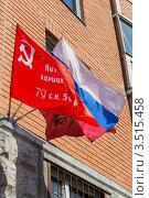 Купить «Флаги на здании», эксклюзивное фото № 3515458, снято 9 мая 2012 г. (c) Родион Власов / Фотобанк Лори