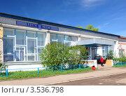 Здание почты в рабочем поселке (2012 год). Редакционное фото, фотограф Голованов Сергей / Фотобанк Лори