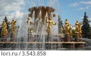Фонтан Дружбы народов на ВВЦ, Москва (2009 год). Редакционное видео, видеограф Losevsky Pavel / Фотобанк Лори