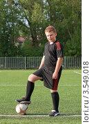 Купить «Юный футболист», фото № 3549018, снято 11 мая 2012 г. (c) Рожков Юрий / Фотобанк Лори