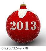 Купить «Новогодний шар 2013 года», иллюстрация № 3549778 (c) WalDeMarus / Фотобанк Лори