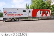 Купить «Мобильная станция переливания крови в НИИ ревматологии на Каширке. Москва», фото № 3552638, снято 20 мая 2012 г. (c) Павел Кричевцов / Фотобанк Лори