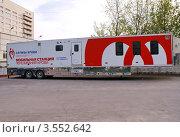 Купить «Мобильная станция переливания крови в НИИ ревматологии на Каширке. Москва», фото № 3552642, снято 5 мая 2012 г. (c) Павел Кричевцов / Фотобанк Лори