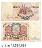 Купить «Десять тысяч рублей 1992 года», фото № 3584698, снято 11 июня 2012 г. (c) Некрасов Андрей / Фотобанк Лори