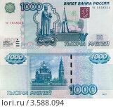 Купить «Тысяча рублей», фото № 3588094, снято 11 июня 2012 г. (c) Литвяк Игорь / Фотобанк Лори