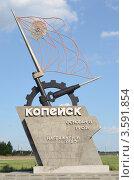 Въезд в Копейск (2012 год). Редакционное фото, фотограф Воробьев Валерий / Фотобанк Лори