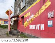 "Купить «Фото услуги Kodak Express, фотосалон ""Фокус""», фото № 3592290, снято 15 июня 2012 г. (c) А. А. Пирагис / Фотобанк Лори"