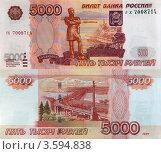 Купить «Купюра в пять тысяч  рублей», фото № 3594838, снято 17 июня 2012 г. (c) Литвяк Игорь / Фотобанк Лори