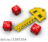 Купить «Ипотека. Ключ от дома и красные кубики с процентами», иллюстрация № 3597014 (c) WalDeMarus / Фотобанк Лори