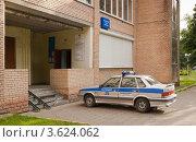 Купить «Котельники. Участковый пункт полиции.», эксклюзивное фото № 3624062, снято 24 июня 2012 г. (c) Зобков Георгий / Фотобанк Лори