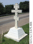 Купить «Поклонный крест», эксклюзивное фото № 3675406, снято 8 июля 2012 г. (c) Игорь Веснинов / Фотобанк Лори