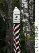 Купить «Бородино, верстовой столб», эксклюзивное фото № 3699626, снято 2 июня 2012 г. (c) Дмитрий Неумоин / Фотобанк Лори
