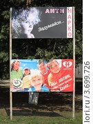 Социальная реклама в станице Дмитриевской (2012 год). Редакционное фото, фотограф Игорь Веснинов / Фотобанк Лори