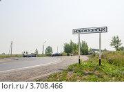 Купить «Указатель перед городом Новокузнецк», фото № 3708466, снято 28 июля 2012 г. (c) Михаил Павлов / Фотобанк Лори