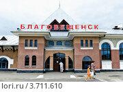 Купить «Благовещенск. Здание железнодорожного вокзала», эксклюзивное фото № 3711610, снято 2 июля 2012 г. (c) Антон Афанасьев / Фотобанк Лори