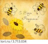Купить «Открытка с подсолнухами и пчелами, стилизованными под живопись», иллюстрация № 3713034 (c) Julia Shepeleva / Фотобанк Лори