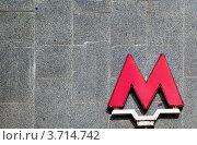 """Купить «Буква """"М"""" - символ московского метро на фоне гранитной стены», эксклюзивное фото № 3714742, снято 21 апреля 2012 г. (c) Николай Винокуров / Фотобанк Лори"""