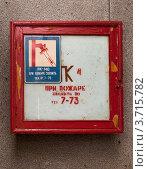 Купить «Старый пожарный шкаф на заводе», эксклюзивное фото № 3715782, снято 2 августа 2012 г. (c) Родион Власов / Фотобанк Лори