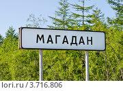 Магадан, дорожный знак (2012 год). Стоковое фото, фотограф Антон Афанасьев / Фотобанк Лори
