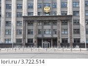 Государственная Дума Российской Федерации, эксклюзивное фото № 3722514, снято 5 августа 2012 г. (c) Дмитрий Абушкин / Фотобанк Лори