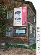 Купить «Улица имени П.И.Кузнецова, героя Советского Союза», фото № 3727118, снято 4 августа 2012 г. (c) Валерий Митяшов / Фотобанк Лори
