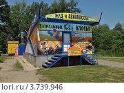 """Купить «""""Театральные кассы"""" в городе Одинцово. Московская область», эксклюзивное фото № 3739946, снято 4 июля 2012 г. (c) lana1501 / Фотобанк Лори"""