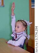 Купить «Первоклассница тянет руку, сидя за партой в классе», эксклюзивное фото № 3774294, снято 24 августа 2012 г. (c) Илюхина Наталья / Фотобанк Лори