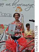 Купить «Награждение победителей. ВелоПарад «Леди на велосипеде» в парке «Сокольники». Москва», эксклюзивное фото № 3793598, снято 5 августа 2012 г. (c) lana1501 / Фотобанк Лори